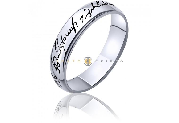 Срібна каблучка «Всевладдя»