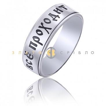 "Серебряное кольцо ""Кольцо Соломона"""