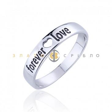 Срібна каблучка «Любов назавжди»