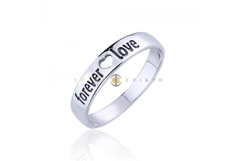 Серебряное кольцо «Любовь навсегда»