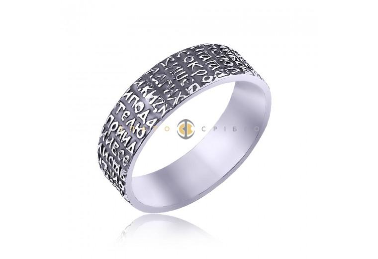 Серебряное кольцо «Молитва»