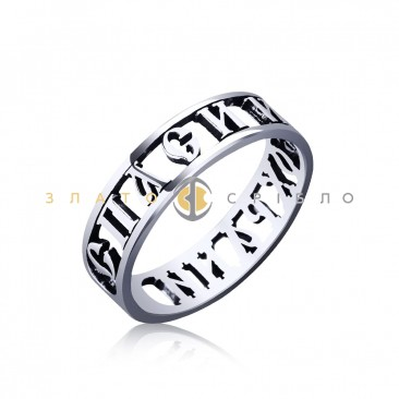 Серебряное кольцо «Спаси и сохрани» без вставок