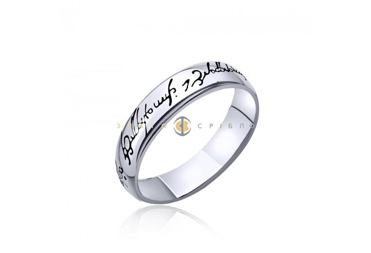 Серебряное кольцо «Всевластия»