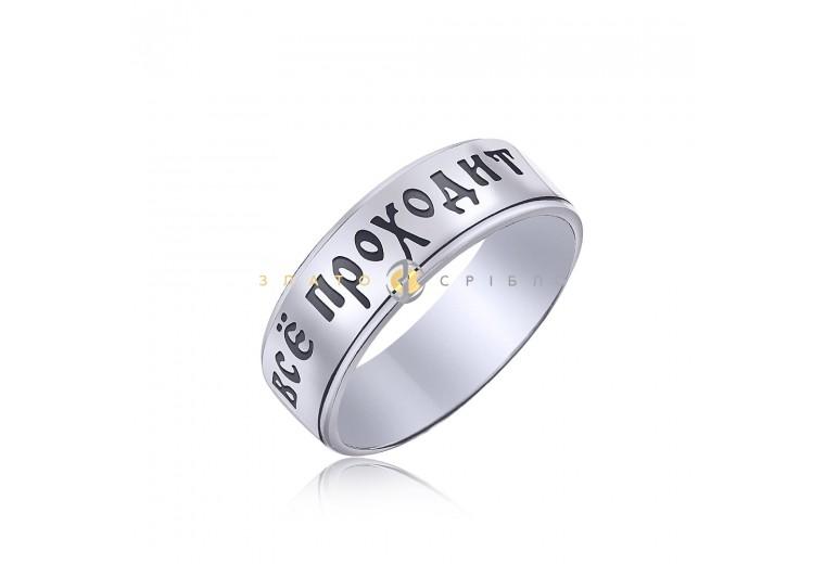 Серебряное кольцо «Кольцо Соломона»