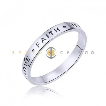 Серебряное кольцо «Любовь вера надежда»