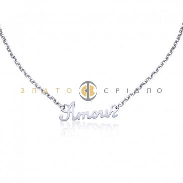 Серебряное колье «Amour»
