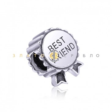 Серебряный шарм «Best friend»