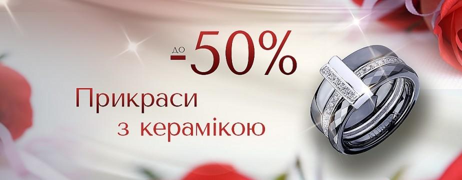 Акция до - 50%