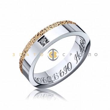 Обручальное золотое кольцо «С любовью навеки» с бриллиантом