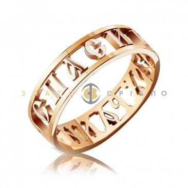 """Венчальное золотое  кольцо """"Спаси и сохрани"""""""