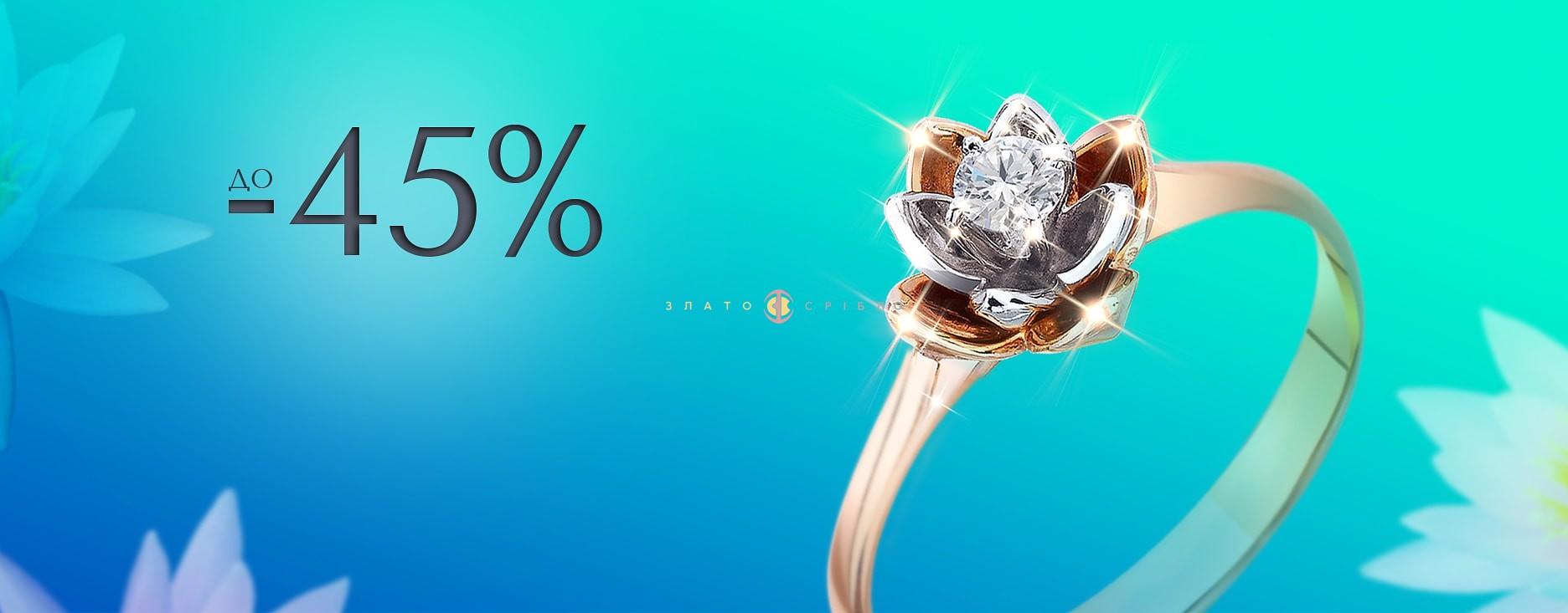 Діамантопадіння